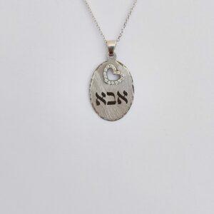 שרשרת זהב לבן עם תליון – אבא – דגם WP561